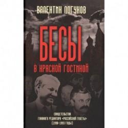 Бесы в красной гостиной. Свидетельства главного редактора 'Российской газеты' (1990-1993 годы)