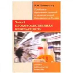 Проблемы продовольственной и экономической безопасности России. Часть 1. Монография