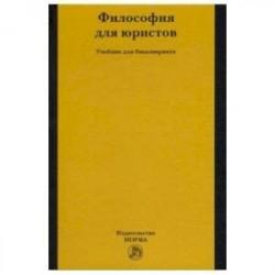 Философия для юристов. Учебник