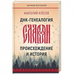 ДНК-генеалогия славян. Происхождение и история