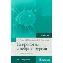 Неврология и нейрохирургия. Учебник. Том 1. Неврология