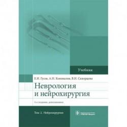 Неврология и нейрохирургия. Том 2. Нейрохирургия