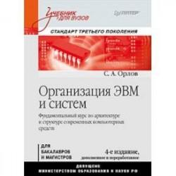 Организация ЭВМ и систем. Учебник
