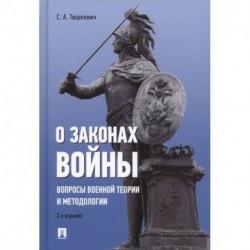 О законах войны (вопросы военной теории и методологии)