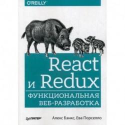 React и Redux. Функциональная веб-разработка. Руководство