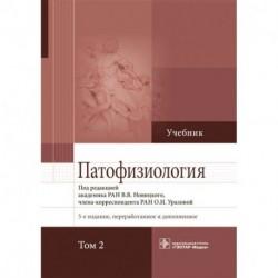 Патофизиология. В 2-х томах. Том 2