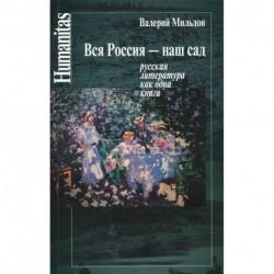 Вся Россия - наш сад. Русская литература как одна книга
