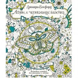 Айви и чернильная бабочка.Волшебная история для рисования и мечты