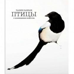 Такие разные птицы в произведениях искусства