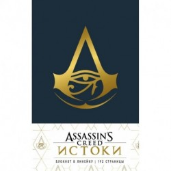 Блокнот Assassin's Creed Кожа Синий