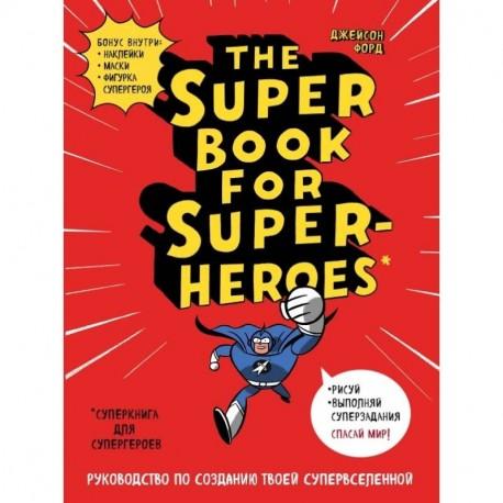 The Super book for superheroes (Суперкнига для супергероев)