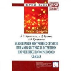 Заболевания внутренних органов при манифестных и латентных нарушениях порфиринового обмена: Монография