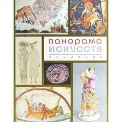Панорама Искусств (Альманах №2)