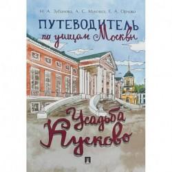 Путеводитель по улицам Москвы. Усадьба Кусково