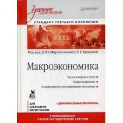 Макроэкономика. Учебник для вузов