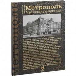Метрополь. Московская легенда