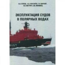 Эксплуатация судов в полярных водах. Учебное пособие
