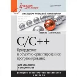 C/C++. Процедурное и объектно-ориентированное программирование. Учебник для вузов