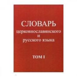 Словарь церковнославянского и русского языка. Том 1. А - Жучки