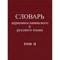Словарь церковнославянского и русского языка. Том 2. Зело - Няться