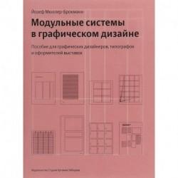 Модульные системы в графическом дизайне. Пособие для графиков, типографов и оформителей выставок