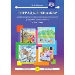 Тетрадь-тренажер для формирования временных представлений у старших дошкольников. 5-7 лет. ФГОС