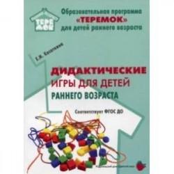 Дидактические игры для детей раннего возраста. Методическое пособие. ФГОС