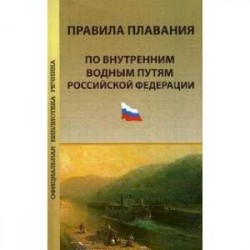 Правила плавания по внутренним водным путям Российской Федерации. Официальный текст, действующая редакция на 1 марта