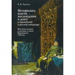 Метафизика власти, наслаждения и денег в европейской и русской литературе. Феномены истории и культуры от эпохи