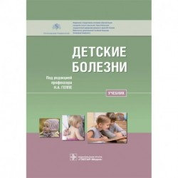 Детские болезни. Учебник для ВУЗов