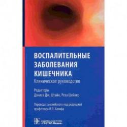 Воспалительные заболевания кишечника.Клиническое руководство