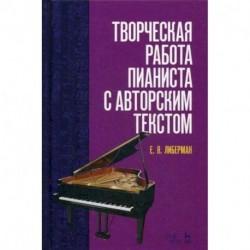 Творческая работа пианиста с авторским текстом. Учебное пособие