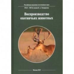 Воспроизводство охотничьих животных