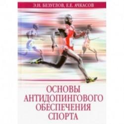 Основы антидопингового обеспечения спорта
