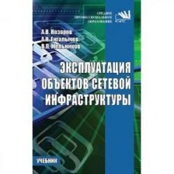 Эксплуатация объектов сетевой инфраструктуры: Учебник