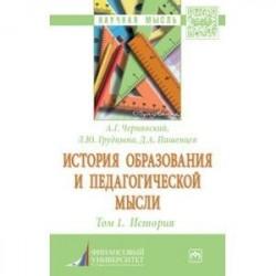 История образования и педагогической мысли. Том 1. История. Монография
