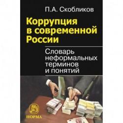 Коррупция в современной России. Словарь неформальных терминов и понятий