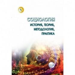 Социология: теория, методология, практика. Учебник