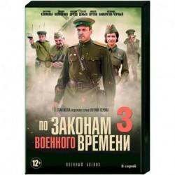По законам военного времени 3. (8 серий). DVD