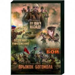 Ни шагу назад! (6 серий). Подлежит уничтожению (4 серии). Последний бой (4 серии). Прыжок Богомола (4 серии). DVD