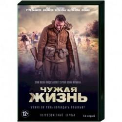 Чужая жизнь. (12 серий). DVD