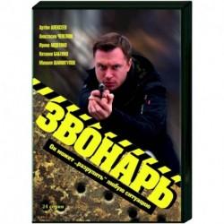 Звонарь. (24 серии). DVD