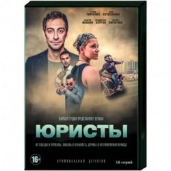Юристы. (18 серий). DVD