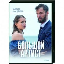 Большой артист. (4 серии). DVD