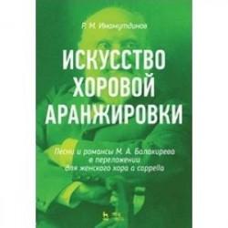 Искусство хоровой аранжировки. Песни и романсы М.А. Балакирева в переложении для женского хора a cappella