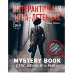 Интерактивная игра-детектив. Mystery book: дело женщины-Рыбы. Стань детективом и помоги раскрыть