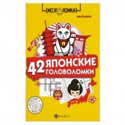 42 японские головоломки
