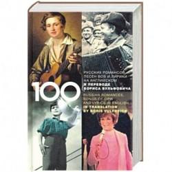 100 русских классических романсов, песен ВОВ