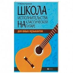 Школа исполнительства на классической гитаре для юных музыкантов