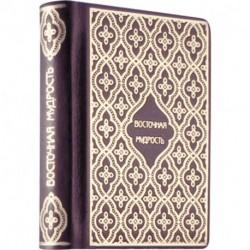 Восточная мудрость. Пословицы и поговорки народов Средней Азии (подарочное издание)
